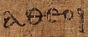 Ephesians_2,12_-_Greek_atheos